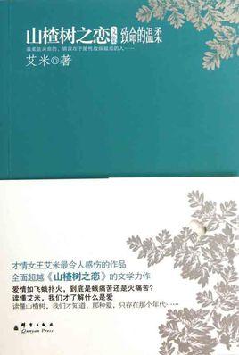 《山楂树之恋》小说 电子书下载 艾米 epub+mobi+azw3+pdf kindle+多看版