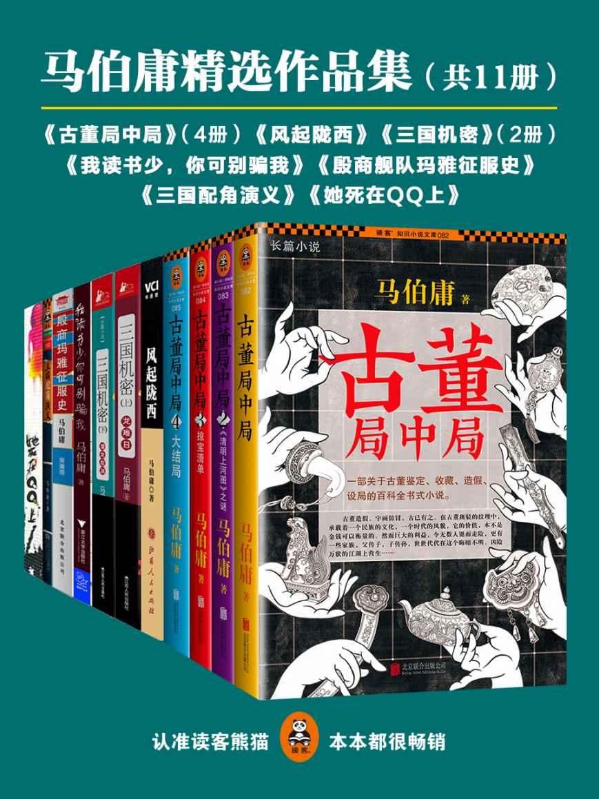 《马伯庸精选作品集》电子书下载  (共11册) 马伯庸 epub+mobi+azw3 kindle+多看版