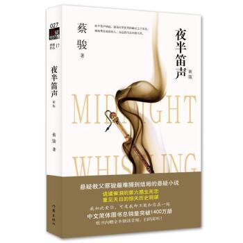 《夜半笛声》小说 蔡骏作品 kindle+epub+mobi+azw3