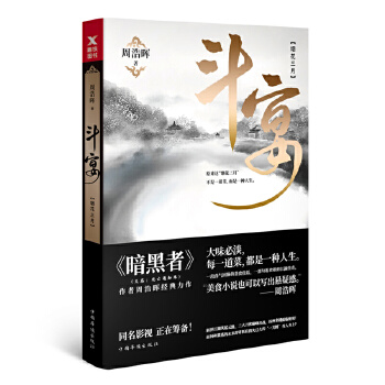 《斗宴》周浩晖作品 kindle+epub+mobi+azw3+pdf