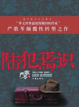 《陆犯焉识》小说 电子书下载 严歌苓 电影归来原著小说 epub+mobi+azw3+pdf kindle+多看版