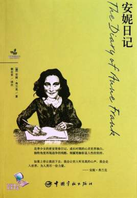 《安妮日记》 安妮•弗兰克  (Anne Frank) epub+mobi+azw3+pdf  kindle电子书下载