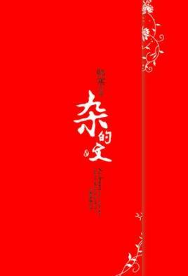 《杂的文》电子书下载 韩寒 epub+mobi+azw3+pdf kindle+多看版