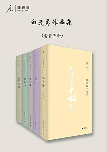 《白先勇作品集》电子书下载 (套装共5册) epub+mobi+azw3 kindle+多看版