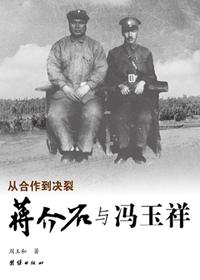 《蒋介石与冯玉祥》 周玉和