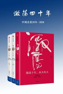 《激荡四十年》(中国企业1978—2018)(全三册) 吴晓波