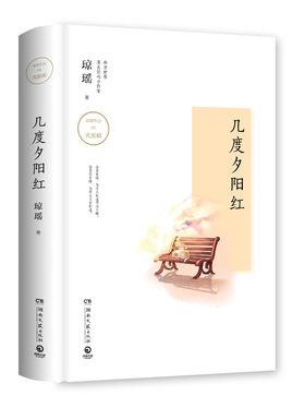 《几度夕阳红》小说 电子书下载 琼瑶 epub+mobi+azw3+pdf kindle+多看版