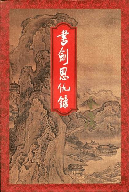《书剑恩仇录》小说 (精校精制,三联插图本) 金庸
