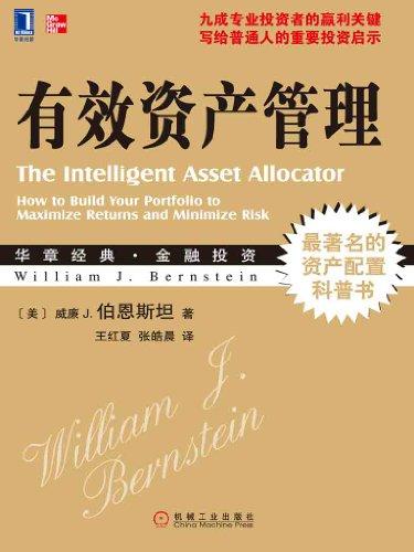 《有效资产管理》威廉伯恩斯坦