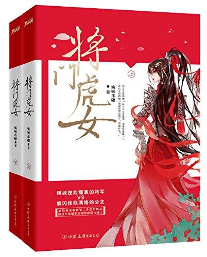 《将门虎女》(全2册)姽婳莲翩 / epub+mobi+azw3 / kindle电子书下载