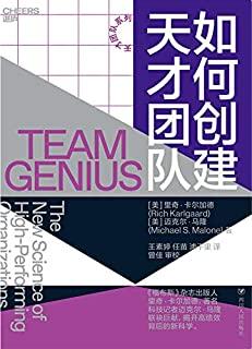 《如何创建天才团队》 里奇·卡尔加德 /epub+mobi+azw3+pdf /kindle电子书下载