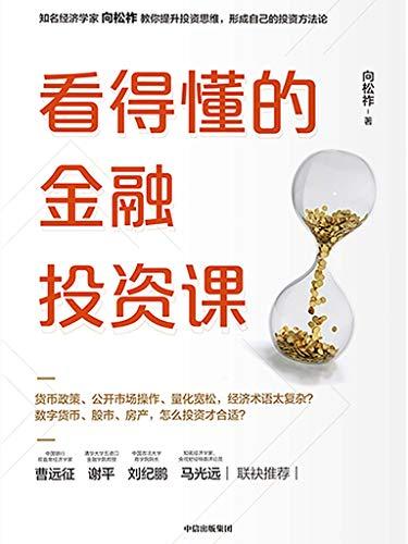 《看得懂的金融投资课》向松祚/epub+mobi+azw3/kindle电子书下载