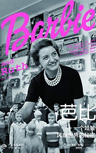 《芭比:一个娃娃风靡世界的秘密》罗宾・格博/epub+mobi+azw3/kindle电子书下载