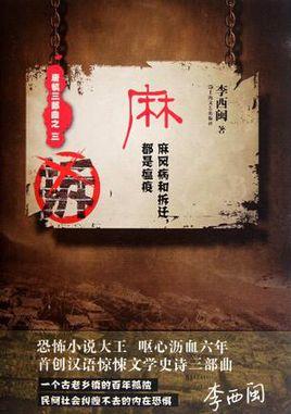 《麻:麻风病和拆迁都是瘟疫》电子书 (唐镇三部曲) 李西闽   epub+mobi+azw3+pdf   kindle电子书下载