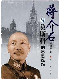 《蒋介石与莫斯科的恩恩怨怨》电子书 邢和明/azw3+mobi+epub/kindle电子书下载