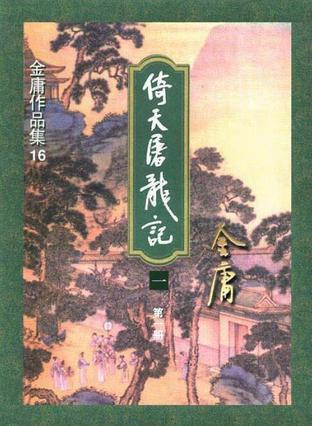 《倚天屠龙记》小说 (精校精制,三联插图本) 金庸