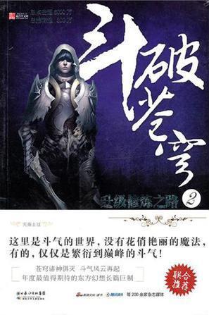 《斗破苍穹》电子书下载 天蚕土豆 epub+mobi+azw3 kindle+多看版