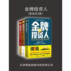 《金牌投资人》/(套装共3册)/龙在宇/epub+mobi+azw3/kindle电子书下载