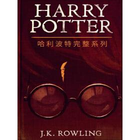 《哈利波特完整系列》电子书下载 J. K. 罗琳 epub+mobi+azw3+pdf kindle+多看版