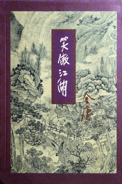 《笑傲江湖》小说 (精校精制,三联插图本) 金庸
