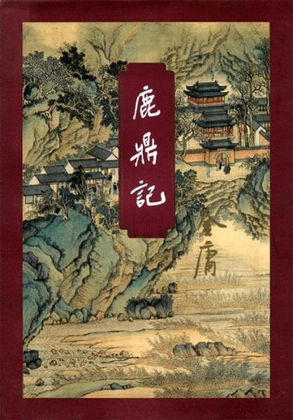 《鹿鼎记》小说 (精校精制,三联插图本) 金庸 epub+mobi kindle电子书下载