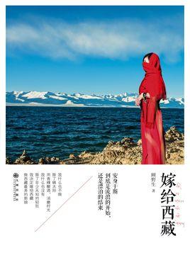 《嫁给西藏》顾野生