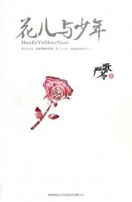 《花儿与少年》小说 严歌苓