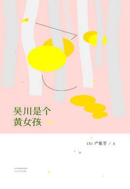 《吴川是个黄女孩》小说集 电子书下载 严歌苓 epub+mobi+azw3+pdf kindle+多看版