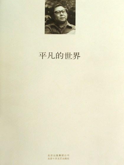 《平凡的世界》 (套装共3册) 路遥作品