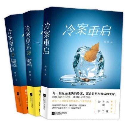 《冷案重启》(套装共3册) 樊落