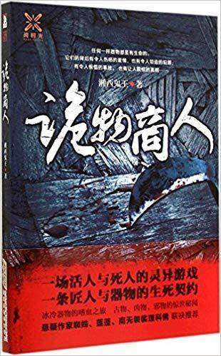 《诡物商人》电子书 湘西鬼王 azw3+mobi+epub kindle电子书下载
