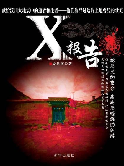 《安昌河悬疑文集》/(套装共2册)/azw3+mobi+epub/kindle电子书下载