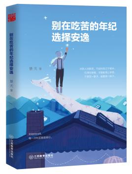 《别在吃苦的年纪选择安逸》景天/epub+mobi+azw3/kindle电子书下载