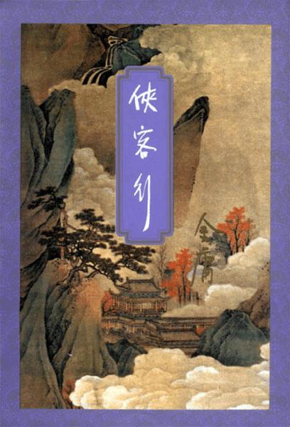《侠客行》小说下载 (精校精制,三联插图本) 金庸