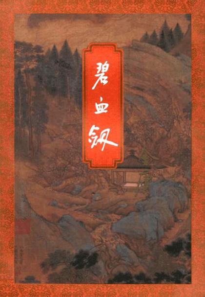 《碧血剑》小说下载 (精校精制,三联插图本) 金庸