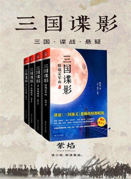 《三国谍影》电子书下载 (全四册) 何慕 epub+mobi+azw3 kindle+多看版