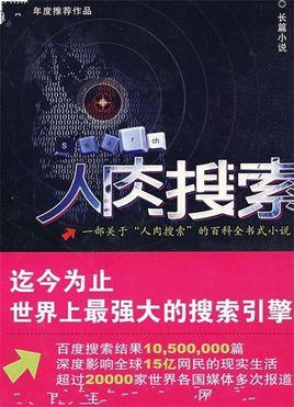 《人肉搜索》/孙浩元/epub+mobi+azw3+pdf/kindle电子书下载