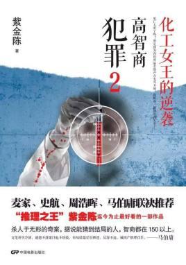 《高智商犯罪2:化工女王的逆袭》电子书下载 紫金陈 epub+mobi+azw3+pdf kindle+多看版