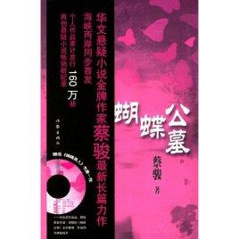 《蝴蝶公墓》电子书 蔡骏 epub+mobi+azw3+pdf kindle电子书下载