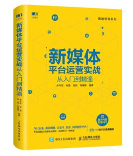 《新媒体平台运营实战从入门到精通》 林华安/epub+mobi+azw3+pdf/kindle电子书下载