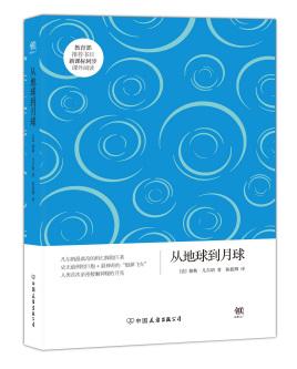 《从地球到月球》 (凡尔纳作品精选) 儒尔·凡尔纳 epub+mobi+azw3+pdf kindle电子书下载