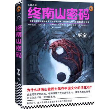 《终南山密码》 巫童 epub+mobi+azw3+pdf kindle电子书下载