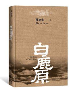 《白鹿原》小说 电子书下载 陈忠实 epub+mobi+azw3+pdf kindle+多看版