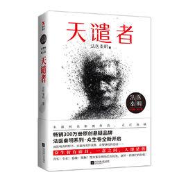 《天谴者》电子书 (法医秦明系列众生卷·第1季)   epub+mobi+azw3+pdf   kindle电子书下载
