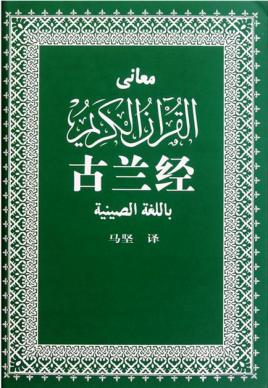 《古兰经》/(中译本马坚新版)/穆罕默德/epub+mobi+azw3+pdf/kindle电子书下载