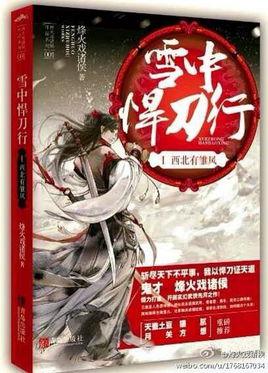 《雪中悍刀行》小说 (套装20册全) 烽火戏诸侯