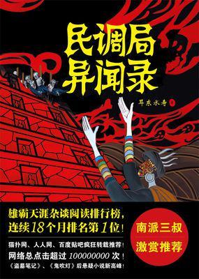 《民调局异闻录》 (套装共6册) 耳东水寿