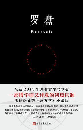 《罗盘》 马蒂亚斯·埃纳尔 epub+mobi+azw3+pdf kindle电子书下载