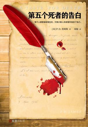 《第五个死者的告白》P.D.詹姆斯