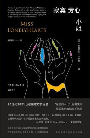 《寂寞芳心小姐》(守望者经典)纳撒尼尔・韦斯特/epub+mobi+azw3/kindle电子书下载